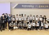 서울시립대, 학생미래패널 1기 수료결과 발표회 개최