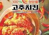 [맛있는 도전] 100% 국내산 청양고추만 사용, 한국인 입맛에 맞는 자연스러운 매운맛