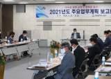 인천 동구, 내년도 주요업무계획 보고회 개최