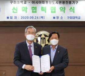구미대, 아시아태<!HS>평양<!HE>도시 관광진흥기구와 MOU 체결