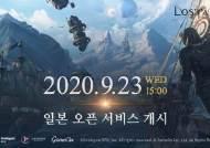 """스마일게이트 '로스트아크' 일본 상륙…""""사전 예약 10만명 놀라운 현상"""""""