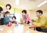 [도약하는 인천·경기] 학생 중심의 교육 안전망 구축 … 포스트 코로나 시대 미래교육 준비