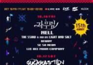 2020 인천펜타포트 음악축제, 온라인 공연으로 전환