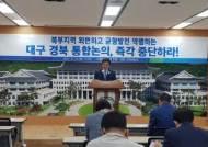 """""""시대 흐름 역행하는 하향식 행정통합""""…대구경북 통합 반대 목소리"""