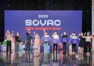 사회적 가치 민간축제 SOVAC, 방문자 4만5000명 대장정 마무리