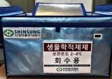 """독감 백신 종이박스에?…납품업체 """"캐리어에 아이스박스 단열"""""""