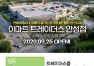 삼성카드, 이마트 트레이더스 '안성점' 오픈 기념 이벤트 진행