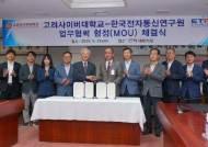 고려사이버대 – 한국전자통신연구원, 4차 산업혁명기술 협력 위한 업무협약 체결