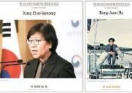코로나 리더 정은경, 기생충 봉준호…타임 '가장 영향력 있는 100인' 선정