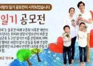 인추협 '2020 사랑의 안전일기 범국민운동'에 다수 기관 동참