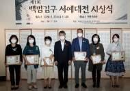 인천 중구, 서예로 백범 김구 정신 기린다…서예대전 공모전 개최