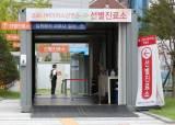 서울대병원 간호사 코로나19 확진…일부 병동 입실 통제