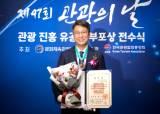 [경제 브리핑] 백현 롯데관광개발 대표 동탑산업훈장