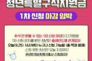 '1인당 50만원' 청년지원금, 오늘 자정 1차 신청 마감
