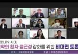 """미래건강네트워크, 국회서 """"신약 보장성 확대 위해 '선급여-후평가' 고려해야"""""""
