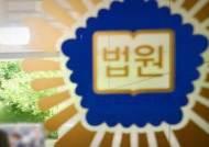 수사 비밀 누출 혐의 대구경찰청 고위간부 구속영장 기각