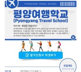 이 시국에? 국민 분노부른 서울시 '<!HS>평양<!HE>여행학교' 후원 논란
