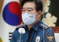 """경찰청장, """"개천절집회 3중차단…운전자는 체포·면허정지"""""""