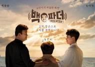 '백파더' 시청률 이어 실검-SNS 등 온라인 달군 화제성