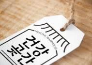 [시선집중 施善集中 ] 주문 → 제조사 직배송 … 고품질 홍삼, 착한 가격에 파는 온라인 쇼핑몰