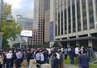 [속보] 서울 광화문 프레스센터서 화재 발생…수백명 긴급 대피