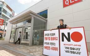 """'부산유니클로' 1년 진통끝 개점···""""용납 못해"""" 문밖 1인시위"""