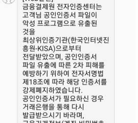 """금융결제원 공인인증서 4만6000건 <!HS>해킹<!HE>…""""금융 피해 없어"""""""