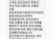 """금융결제원 공인인증서 4만6000건 해킹…""""금융 피해 없어"""""""