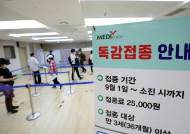 정부, 접종 없다더니…'상온 노출' 백신 최소 105명 맞았다