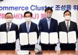 [사진] 의정부시, 민간 컨소시엄과 'e-커머스 클러스터' 조성 협약