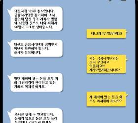 <!HS>보이스피싱<!HE> 더이상 당하지 말자···범행수법 총정리한 대전지검