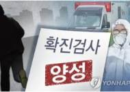 """부산 동평중·경원고 남매 2명 확진…""""접촉자 280여명"""""""