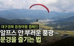 알프스 아닙니다 서울에서 두 시간 거리 '단산'입니다