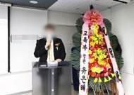 """[단독]사교육업체 행사에 웬 '유은혜 화환' ? 교육부 """"업체 고소"""""""