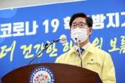 '사랑제일교회 접촉' 천안 80대 환자, 확진 40일만에 숨져