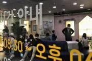 """""""광주 독감백신은 못믿겠다"""" 주말 비행기 타고 서울 주사 원정"""