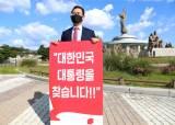 """""""대한민국 대통령을 찾습니다"""" 국민의힘, 청와대 앞 1인 시위"""