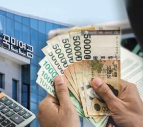 <!HS>국민연금<!HE> 추납 신청금 4조3800억원…22년간 92만명
