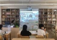 서울 동북초등학교, 실시간 화상수업으로 학습 공백 걱정 없애