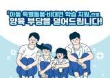 경남도, 미취학 아동 1인당 '특별돌봄지원금 20만원' 일괄 지급