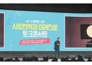 [issue&] 4차 산업혁명 시대 경쟁력은 사람 …'과학기술 미래인재 컨퍼런스'11월 개최