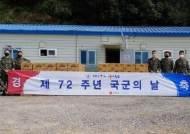 롯데제과, 국군의 날 맞아 국군 장병들에 과자 1000여 박스 지원