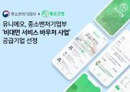 유니메오, 중소벤처기업부 '비대면 서비스 바우처 사업' 공급기업 선정