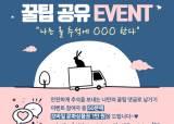 """서울 강서구 """"코로나 극복"""" 슬기로운 추석을 나기 위한 페북 이벤트"""
