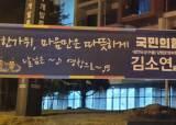 """'달님은 영창' 현수막 논란···김소연 """"대깨문, 혈압 올리지 말라"""""""