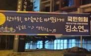 """""""달님은 영창으로~"""" 국민의힘 한가위 현수막 문구 논란"""