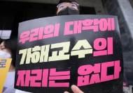 제자 성희롱한 '서울대 음대 교수'···연구비까지 회식에 썼다