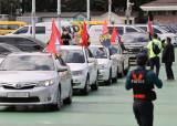 """참여연대도 """"정부, 개천절 車집회 봉쇄는 과잉대응"""""""