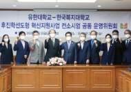 유한대-한국복지대, 후진학선도형 혁신지원사업 컨소시엄 공동 운영위원회 개최