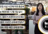 """[뉴스픽] 김종인 """"文 직접 나서라"""" 安 """"정신 나간 여권 떨거지들이 최순실"""""""